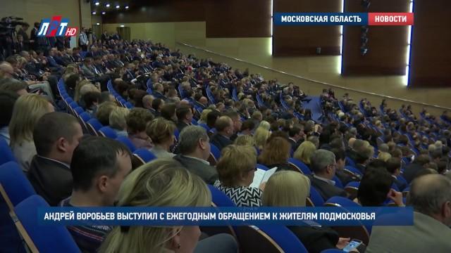 Андрей Воробьев выступил с ежегодным обращением к жителям Подмосковья