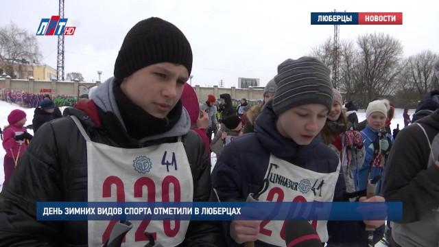 День зимних видов спорта отметили в Люберцах