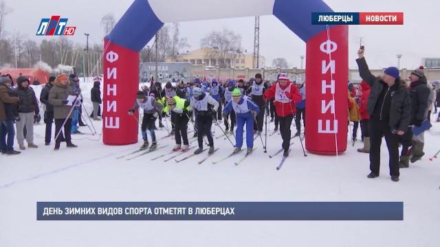 День зимних видов спорта отметят в Люберцах
