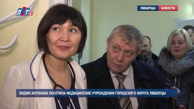 Л. Н. Антонова посетила медицинские учреждения городского округа Люберцы