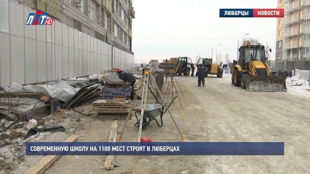 Новую школу на 1100 учащихся строят в Люберцах