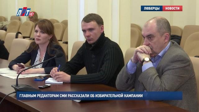 Роль СМИ в кампании по выбору депутатов Совета депутатов г.о. Люберцы 1-го созыва