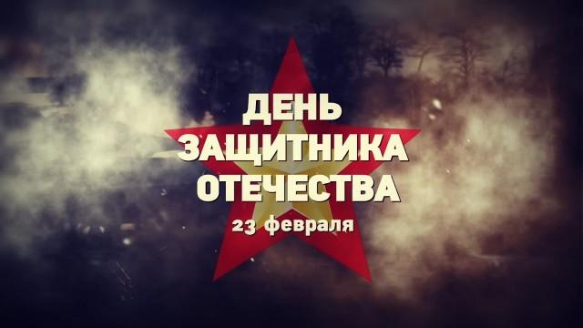 С днем защитника отечества — Александр Лобойко 2017 г.