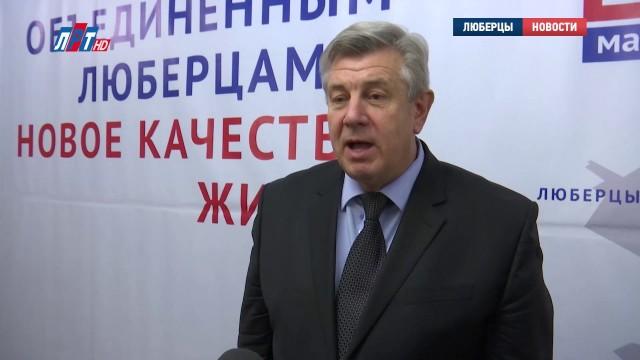 В Люберцах пересмотрят принципы работы Совета депутатов