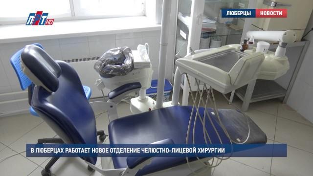 В Люберцах работает новое отделение челюстно-лицевой хирургии