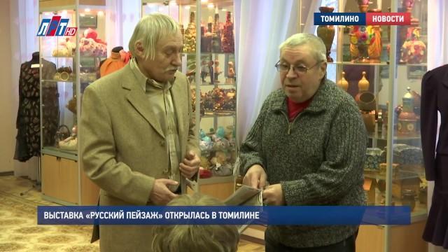 Выставка «Русский пейзаж» открылась в Томилине