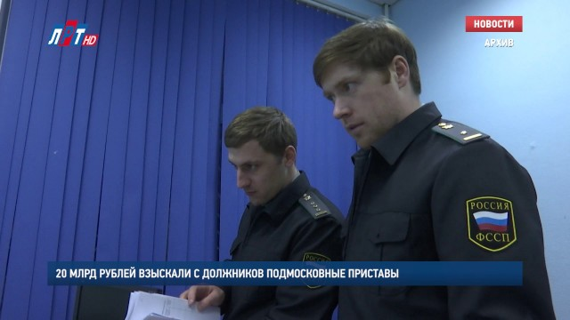 20 млрд рублей взыскали с должников подмосковные приставы