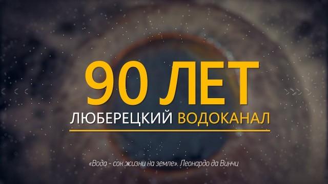 90 лет Люберецкому водоканалу