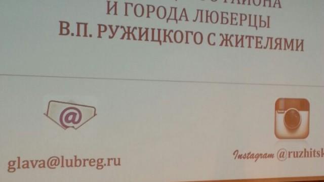 Встреча главы Люберецкого района и города Люберцы Владимира Ружицкого с жителями