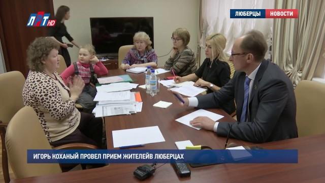 Игорь Коханый провел прием жителей в Люберцах