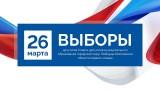 К 10.00 проголосовали 3 % жителей городского округа Люберцы