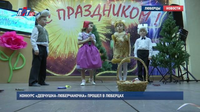 Конкурс «Девчушка-Люберчаночка» прошел в Люберцах