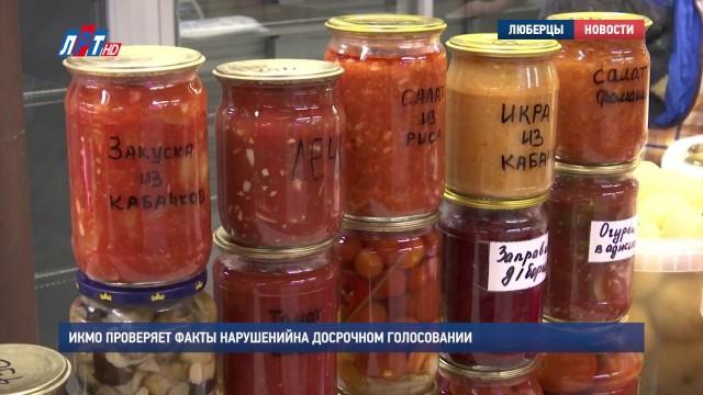 Люберчане смогут продавать сельхозпродукцию на льготных условиях