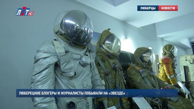 Люберецкие блогеры и журналисты побывали на «Звезде»