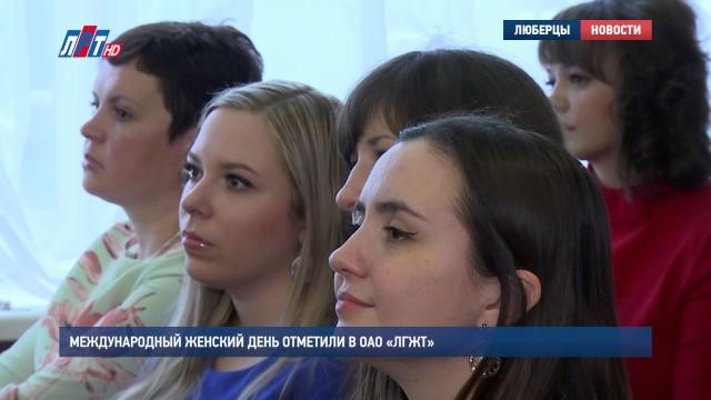 Международный женский день отметили в ОАО «ЛГЖТ»