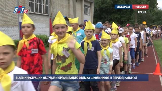 Организацию отдыха школьников в период каникул обсудили в администрации