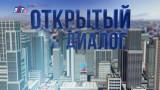 Открытый диалог — Юрий Салдаев, 2 часть