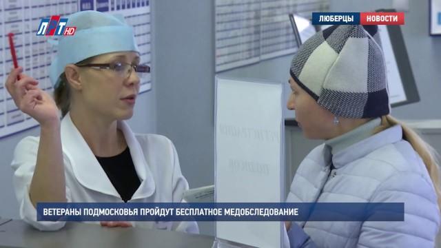 Почти 70 тысяч ветеранов Подмосковья пройдут медицинское обследование