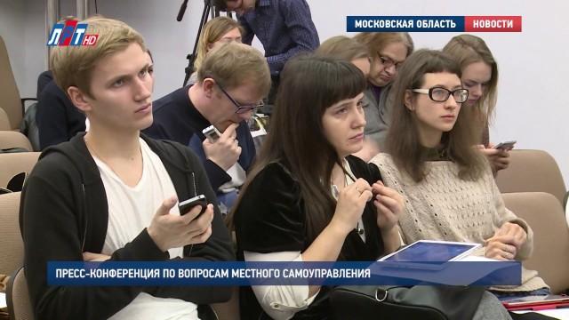 Прошла пресс-конференция по вопросам местного самоуправления