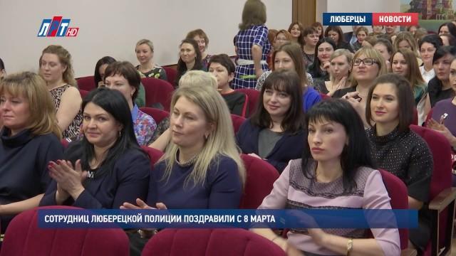 Сотрудниц люберецкой полиции поздравили с 8 марта