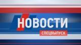 Специальный выпуск новостей от 08 марта 2017 года