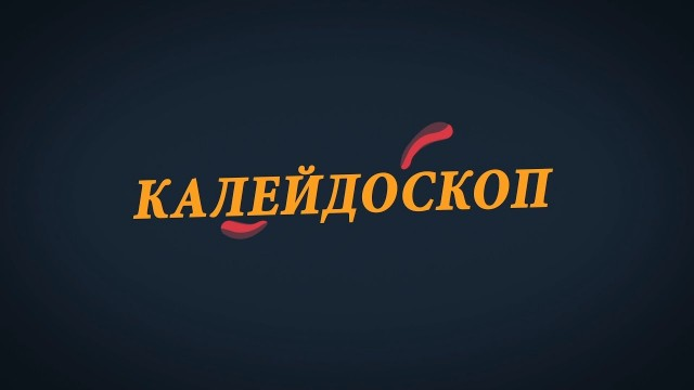 Татьяна Залужная или просто Любаша, композитор, поэт, певица, хитмейкер российской эстрады. Программа «Калейдоскоп» от 25 марта 2017 года.