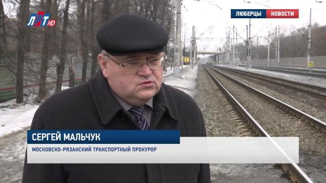 Транспортные прокуроры напоминают о безопасности на железной дороге