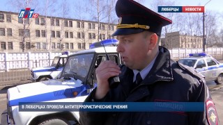 В Люберцах провели антитеррористические учения