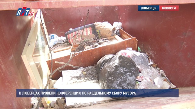В Люберцах провели конференцию по раздельному сбору мусора