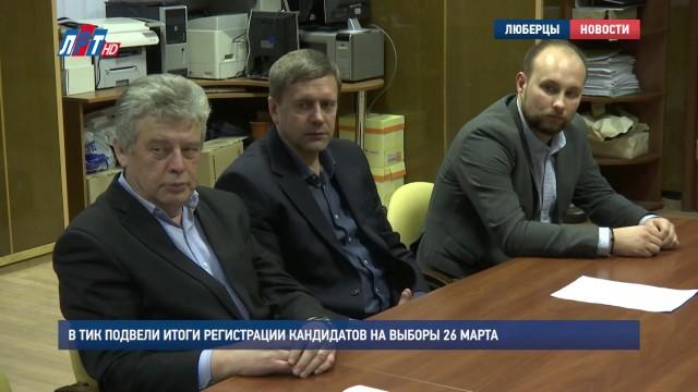 В ТИК подвели итоги регистрации кандидатов на выборы 26 марта