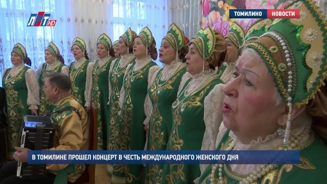 В Томилине прошел концерт в честь Международного женского дня