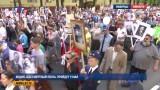Акция Бесмертный полк пройдет 9 мая