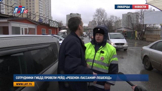 Сотрудники ГИБДД провели рейд «Ребенок-пассажир-пешеход»