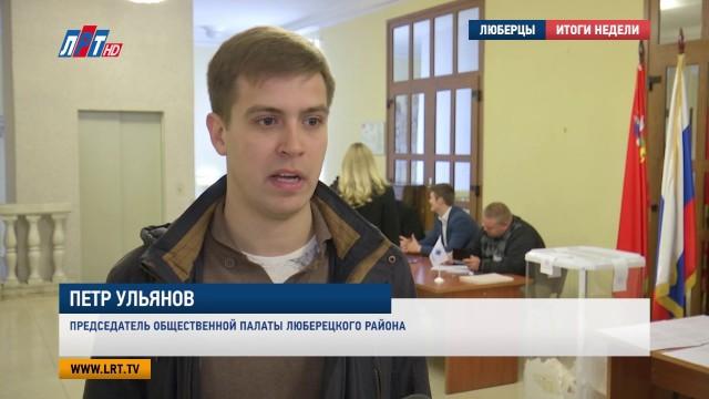 В Люберцах прошло голосование по выбору членов в Общественную палату городского округа