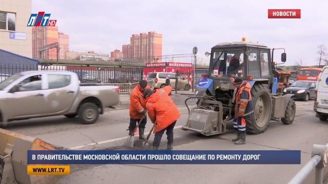 В Правительстве Московской области прошло совещание по ремонту дорог