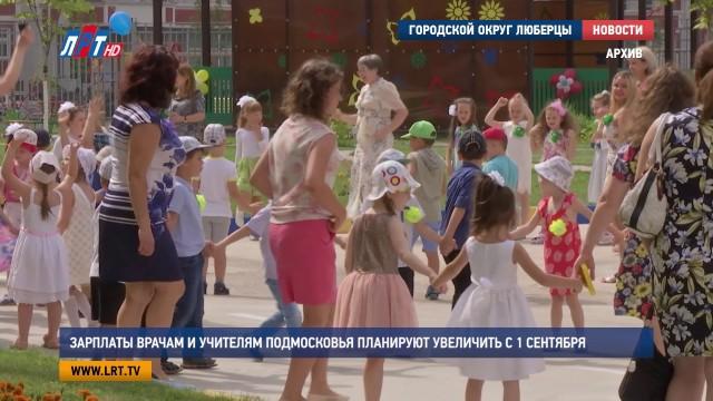 Зарплаты врачам и учителям Подмосковья планируют увеличить с 1 сентября