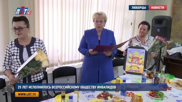 25 лет исполнилось Всероссийскому обществу инвалидов
