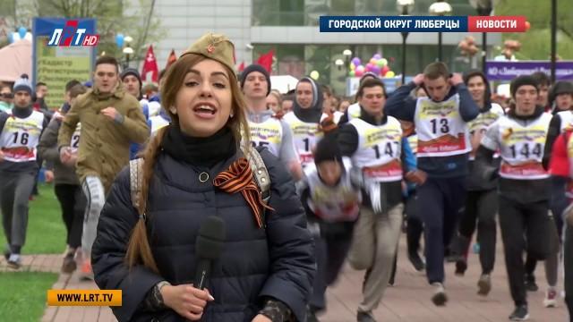 День Победы отметили в Люберцах