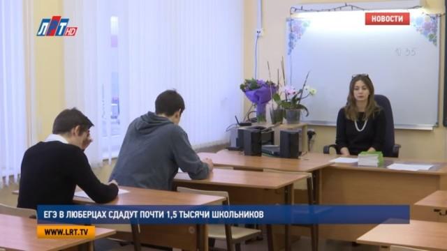 ЕГЭ в Люберцах сдадут почти 1,5 тысячи школьников