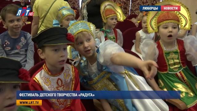 Фестиваль детского творчества «Радуга» прошел в Люберцах