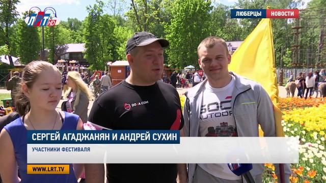 Фестиваль парковой культуры прошёл в Люберцах