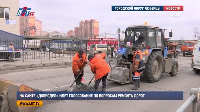 На сайте «Добродел» идет голосование по вопросам ремонта дорог