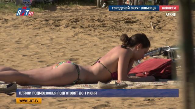 Пляжи Подмосковья подготовят до 1 июня