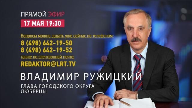 Прямой эфир с Главой г.о. Люберцы В. П. Ружицким 17 мая 2017 года.