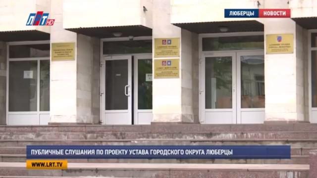 Публичные слушания по проекту Устава городского округа Люберцы