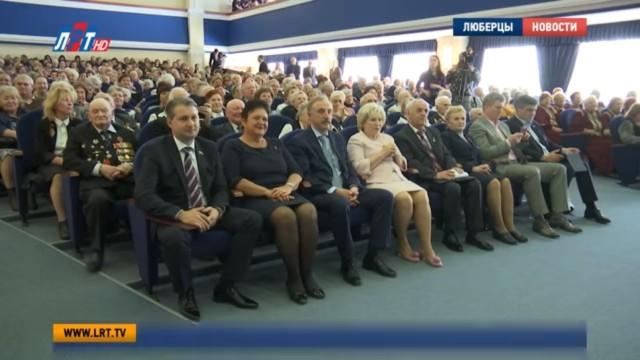 Совет ветеранов Люберецкого района отметил 30-летие