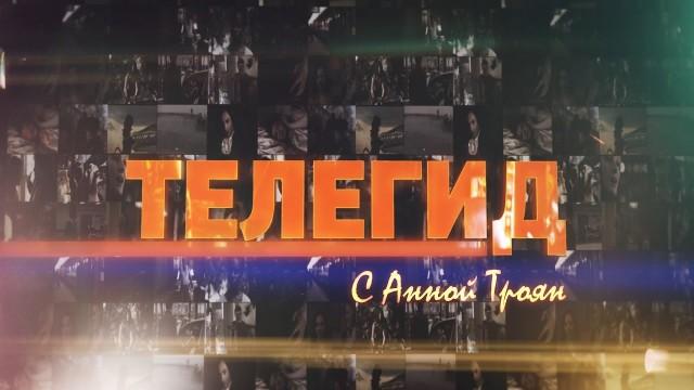 Телегид на неделю с 24 апреля по 30 апреля 2017 года