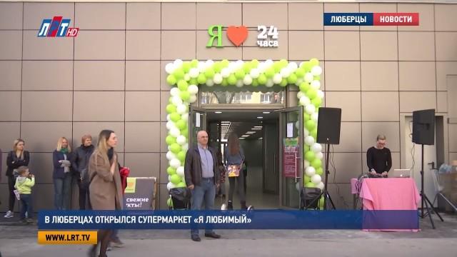 В Люберцах открылся супермаркет «Я Любимый»