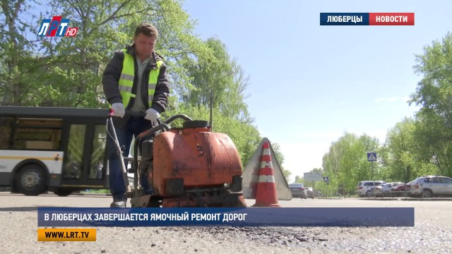 В Люберцах завершается ямочный ремонт дорог