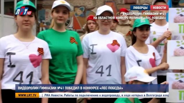 Видеоролик гимназии №41 победил в конкурсе «Лес Победы»